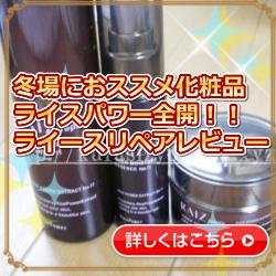 乾燥時期の化粧水
