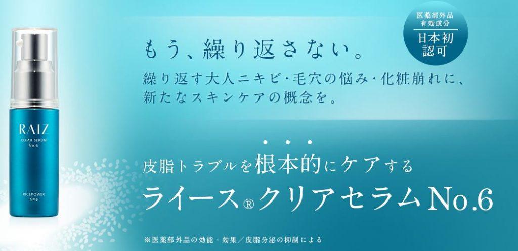 ライースクリアセラムNo.6 画像